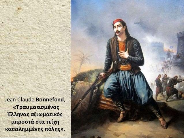 Jean Claude Bonnefond, «Τραυματισμένος Έλληνας αξιωματικός μπροστά στα τείχη κατειλημμένης πόλης».