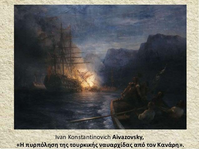 Ivan Konstantinovich Aivazovsky, «Η πυρπόληση της τουρκικής ναυαρχίδας από τον Κανάρη».