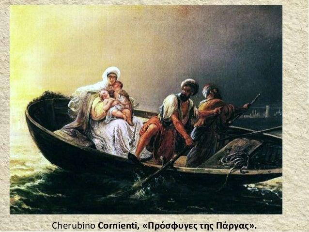 Cherubino Cornienti, «Πρόσφυγες της Πάργας».