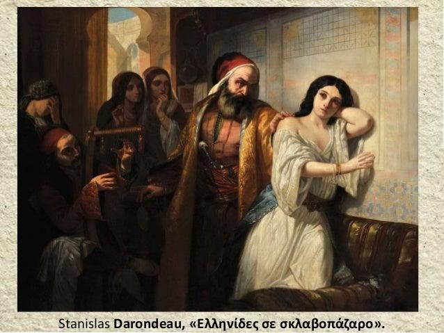 Stanislas Darondeau, «Ελληνίδες σε σκλαβοπάζαρο».