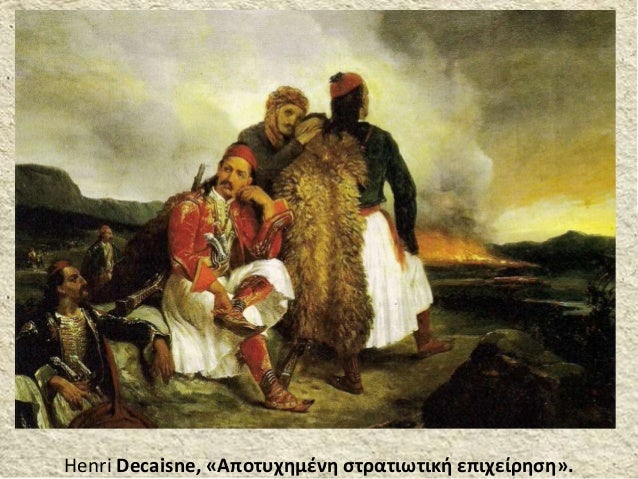 Henri Decaisne, «Αποτυχημένη στρατιωτική επιχείρηση».