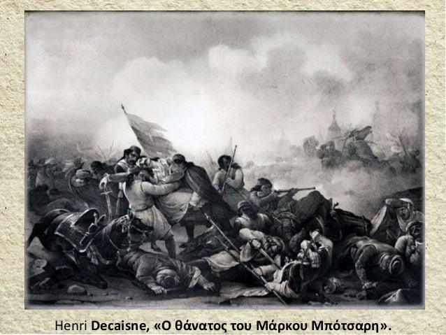 Henri Decaisne, «Ο θάνατος του Μάρκου Μπότσαρη».