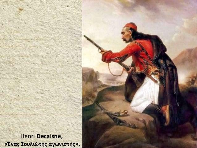 Henri Decaisne, «Ένας Σουλιώτης αγωνιστής».