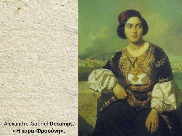 Alexandre-Gabriel Decamps, «Η κυρα-Φροσύνη».