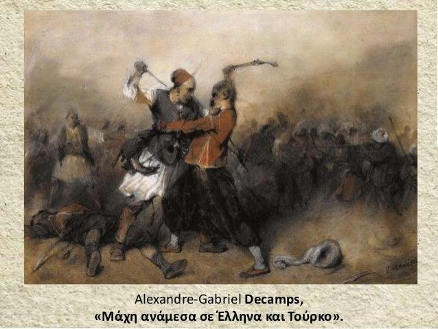 Alexandre-Gabriel Decamps, «Μάχη ανάμεσα σε Έλληνα και Τούρκο».