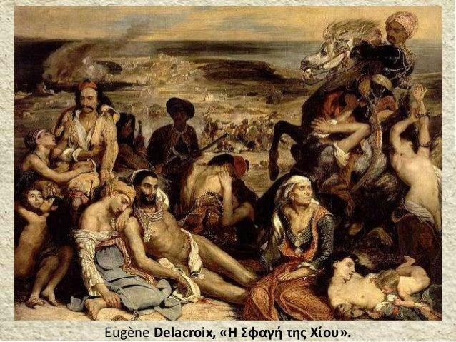 Εugène Delacroix, «Η Σφαγή της Χίου».