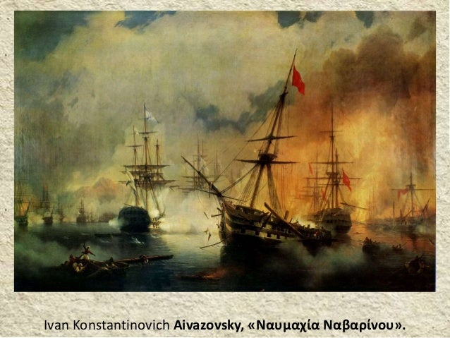 Ivan Konstantinovich Aivazovsky, «Ναυμαχία Ναβαρίνου».