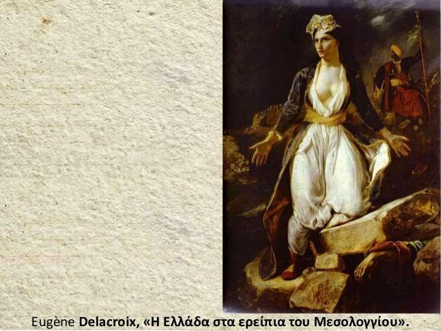 Εugène Delacroix, «Η Ελλάδα στα ερείπια του Μεσολογγίου».
