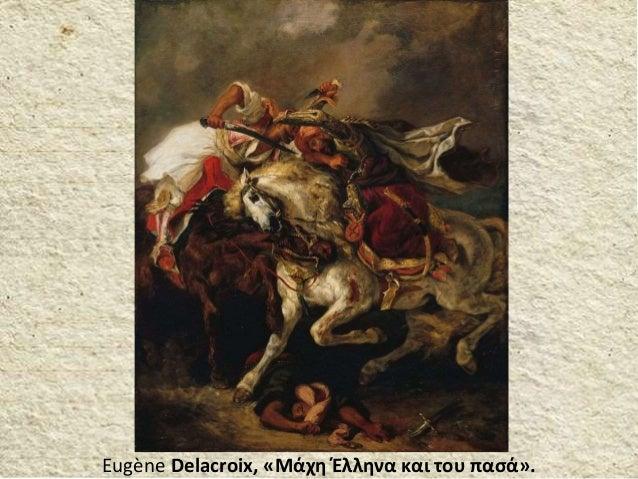 Εugène Delacroix, «Μάχη Έλληνα και του πασά».