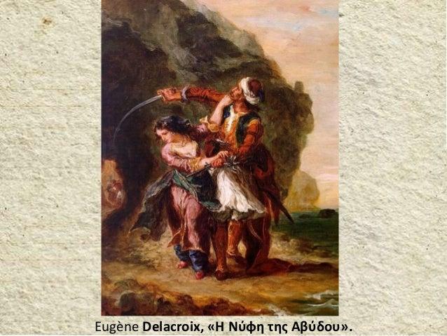 Εugène Delacroix, «Η Νύφη της Αβύδου».