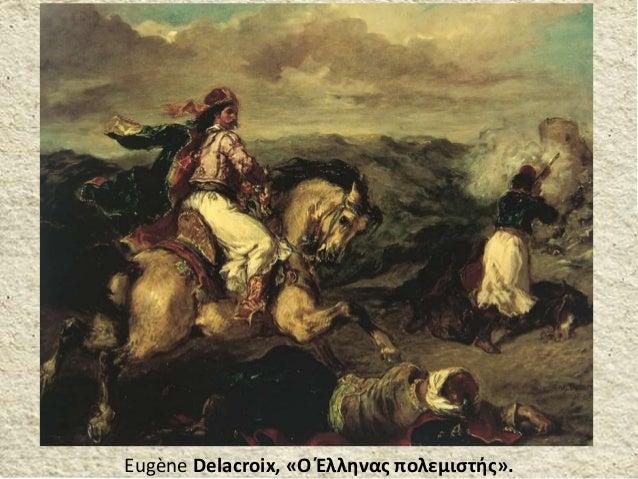 Εugène Delacroix, «Ο Έλληνας πολεμιστής».