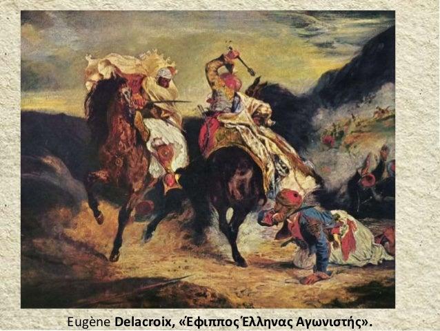 Εugène Delacroix, «Έφιππος Έλληνας Αγωνιστής».
