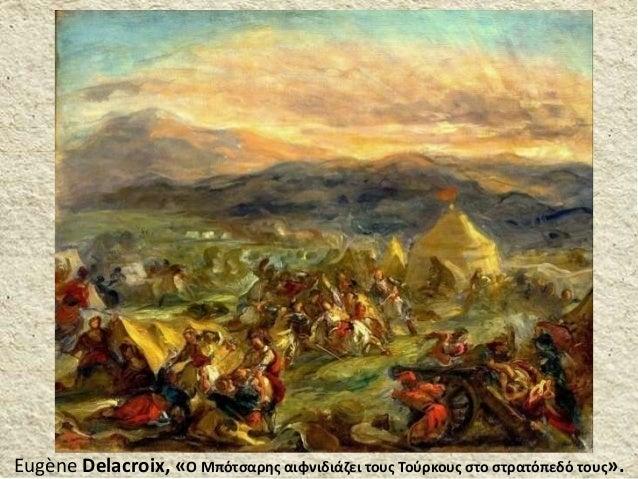 Εugène Delacroix, «Ο Μπότσαρης αιφνιδιάζει τους Τούρκους στο στρατόπεδό τους».