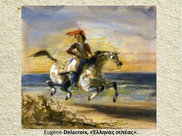 Εugène Delacroix, «Έλληνας ιππέας».