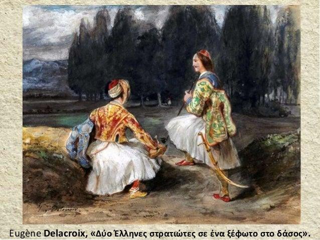 Εugène Delacroix, «Δύο Έλληνες στρατιώτες σε ένα ξέφωτο στο δάσος».