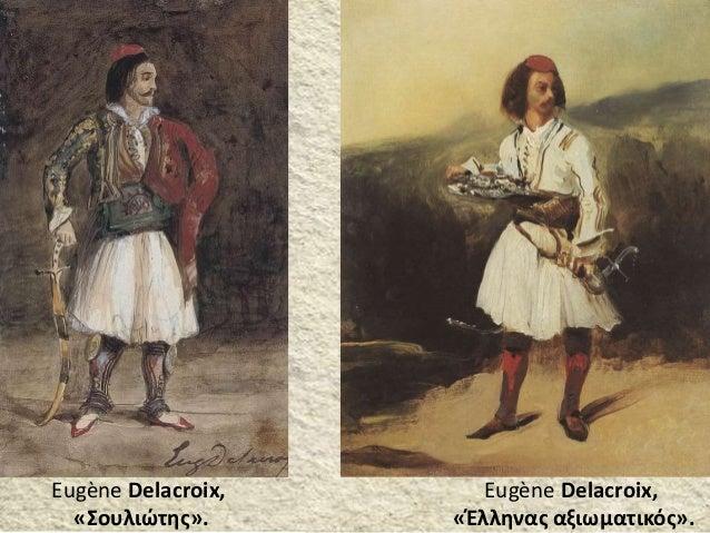 Εugène Delacroix, «Έλληνας αξιωματικός». Εugène Delacroix, «Σουλιώτης».