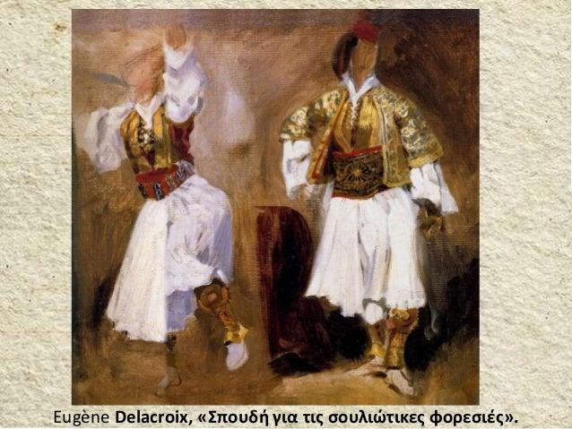 Εugène Delacroix, «Σπουδή για τις σουλιώτικες φορεσιές».