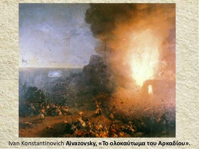 Ivan Konstantinovich Aivazovsky, «Το ολοκαύτωμα του Αρκαδίου».