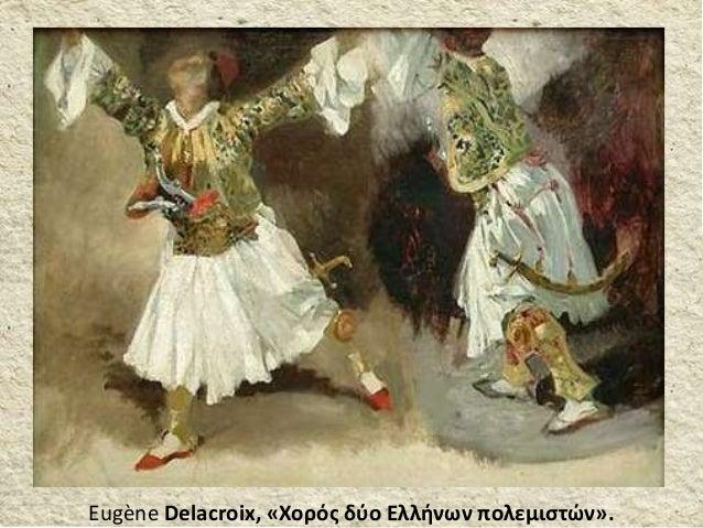 Εugène Delacroix, «Χορός δύο Ελλήνων πολεμιστών».