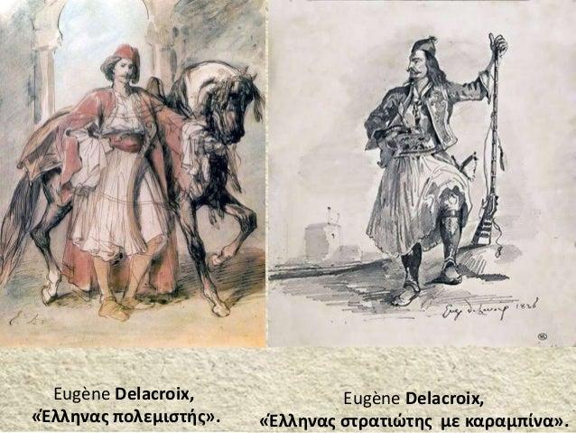 Εugène Delacroix, «Έλληνας στρατιώτης με καραμπίνα». Εugène Delacroix, «Έλληνας πολεμιστής».