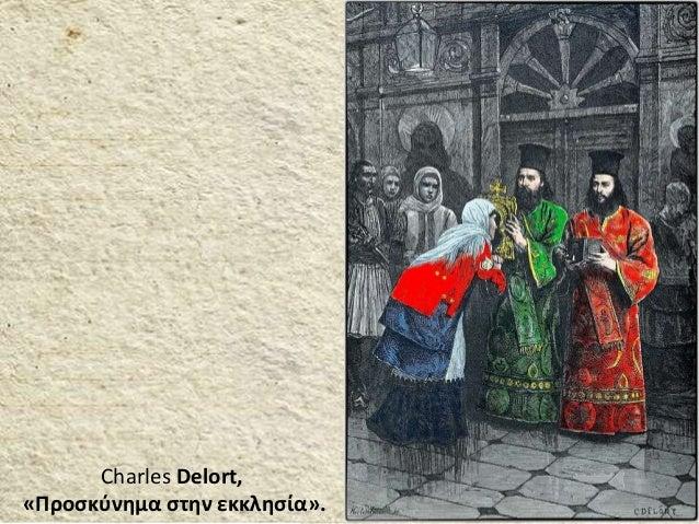 Charles Delort, «Προσκύνημα στην εκκλησία».