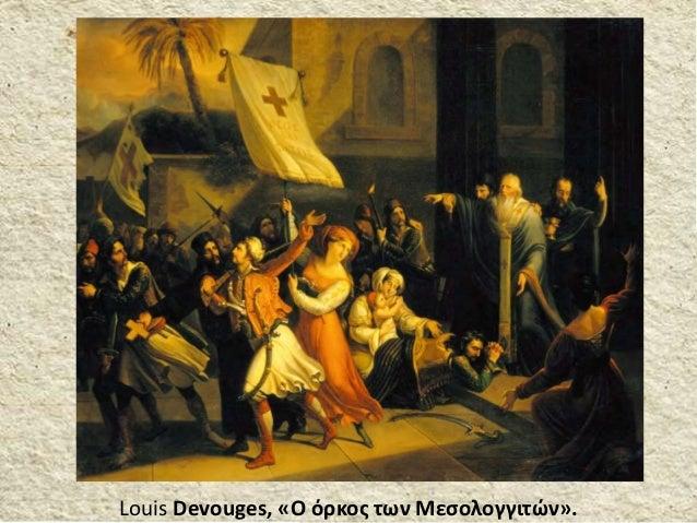 Louis Devouges, «Ο όρκος των Μεσολογγιτών».