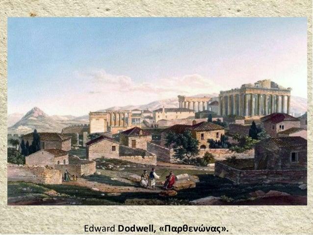 Edward Dodwell, «Παρθενώνας».