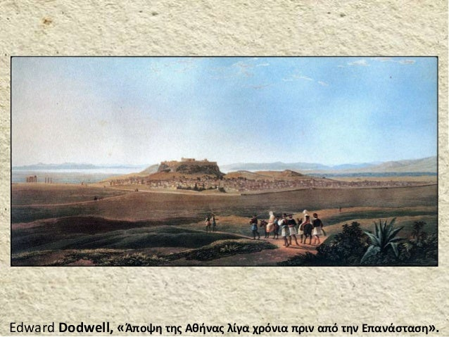 Edward Dodwell, «Άποψη της Αθήνας λίγα χρόνια πριν από την Επανάσταση».