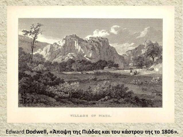 Edward Dodwell, «Άποψη της Πιάδας και του κάστρου της το 1806».