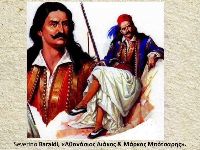 Severino Baraldi, «Aθανάσιος Διάκος & Μάρκος Μπότσαρης».