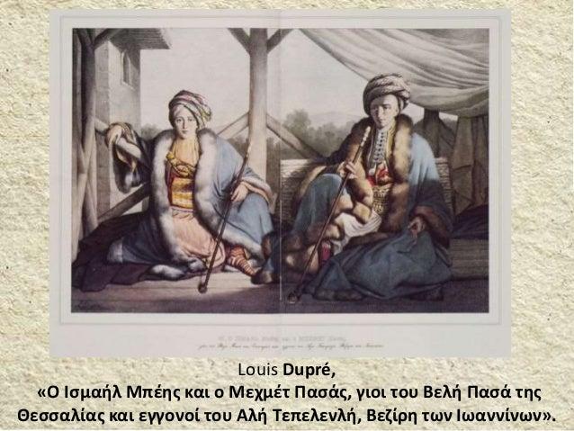 Louis Dupré, «Ο Ισμαήλ Μπέης και ο Μεχμέτ Πασάς, γιοι του Βελή Πασά της Θεσσαλίας και εγγονοί του Αλή Τεπελενλή, Βεζίρη τω...