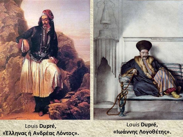 Louis Dupré, «Ιωάννης Λογοθέτης». Louis Dupré, «Έλληνας ή Ανδρέας Λόντος».
