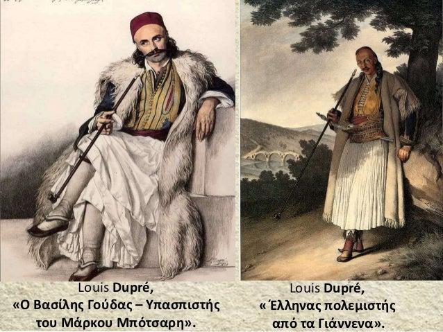 Louis Dupré, «Ο Βασίλης Γούδας – Υπασπιστής του Μάρκου Μπότσαρη». Louis Dupré, « Έλληνας πολεμιστής από τα Γιάννενα».