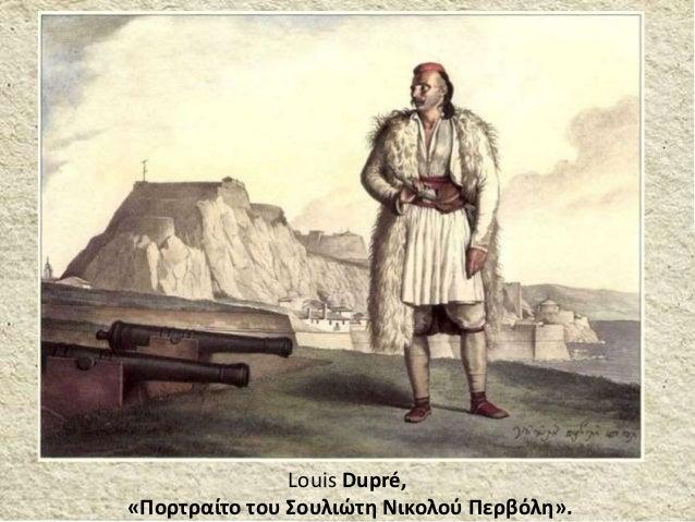 Louis Dupré, «Πορτραίτο του Σουλιώτη Νικολού Περβόλη».