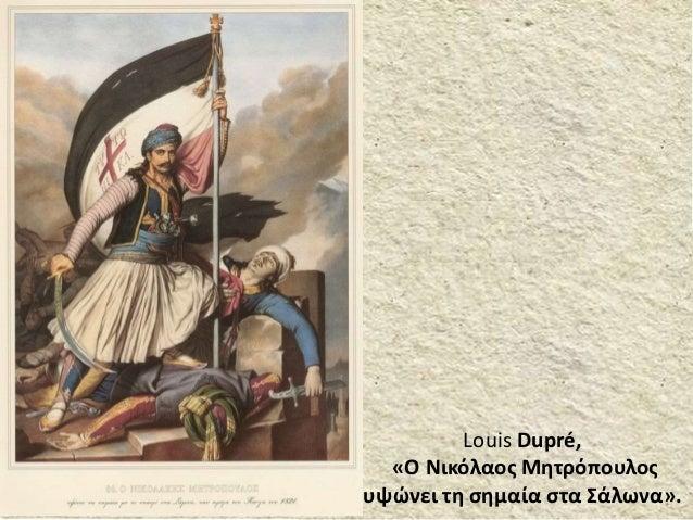 Louis Dupré, «Ο Νικόλαος Μητρόπουλος υψώνει τη σημαία στα Σάλωνα».