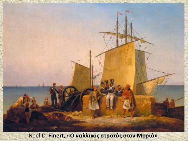 Noel D. Finert, «Ο γαλλικός στρατός στον Μοριά».