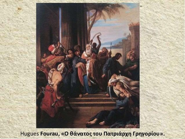 Hugues Fourau, «Ο θάνατος του Πατριάρχη Γρηγορίου».