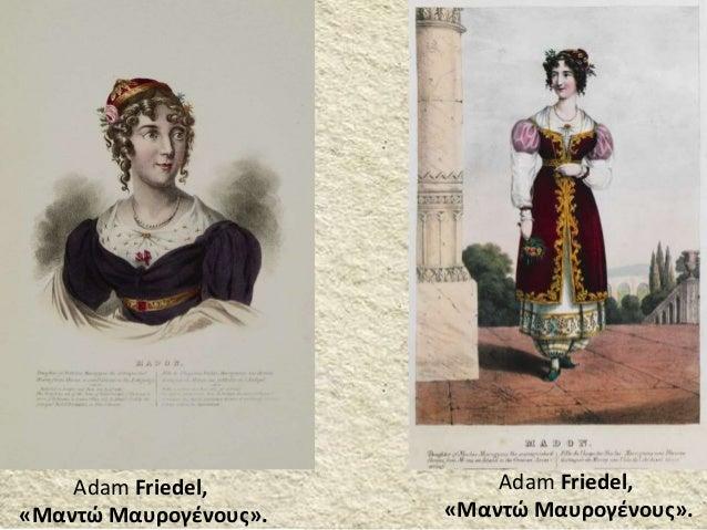 Adam Friedel, «Μαντώ Μαυρογένους». Adam Friedel, «Μαντώ Μαυρογένους».