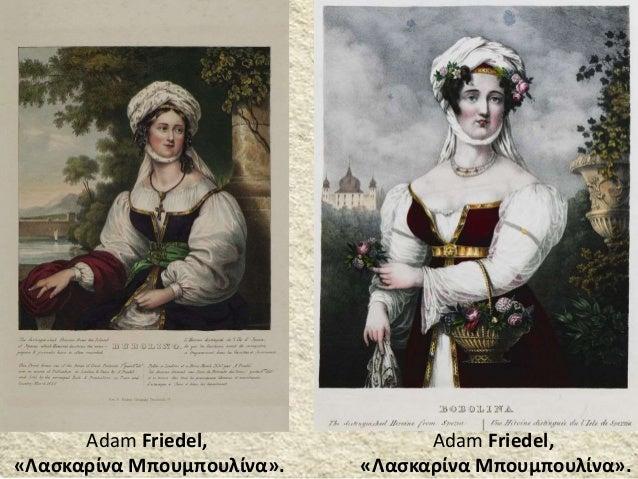 Adam Friedel, «Λασκαρίνα Μπουμπουλίνα». Adam Friedel, «Λασκαρίνα Μπουμπουλίνα».