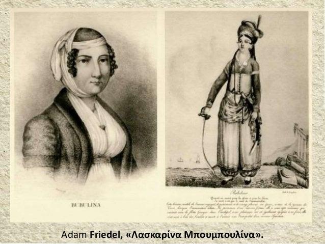 Adam Friedel, «Λασκαρίνα Μπουμπουλίνα».