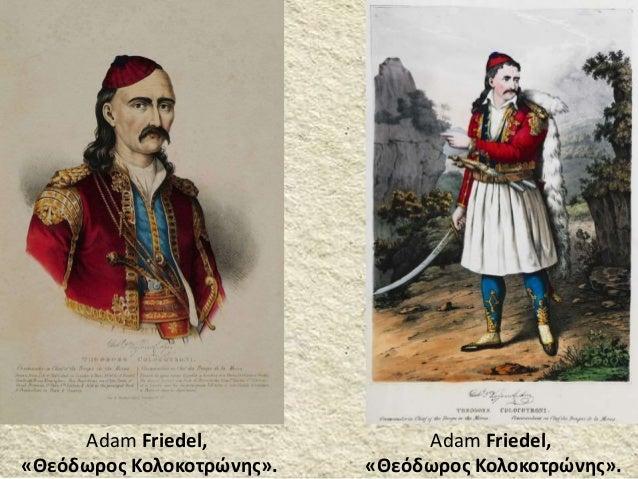 Adam Friedel, «Θεόδωρος Κολοκοτρώνης». Adam Friedel, «Θεόδωρος Κολοκοτρώνης».