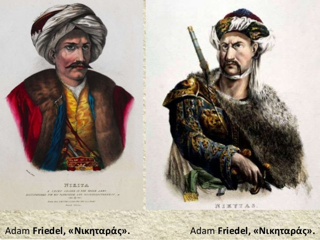 Adam Friedel, «Νικηταράς». Adam Friedel, «Νικηταράς».