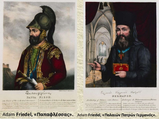 Adam Friedel, «Παπαφλέσσας». Adam Friedel, «Παλαιών Πατρών Γερμανός».