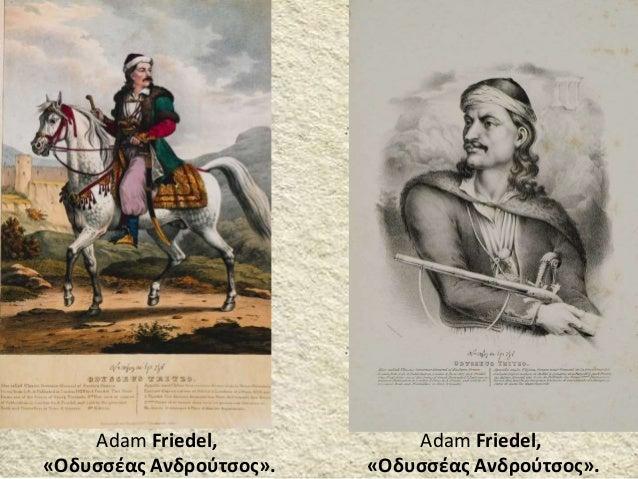 Adam Friedel, «Οδυσσέας Ανδρούτσος». Adam Friedel, «Οδυσσέας Ανδρούτσος».