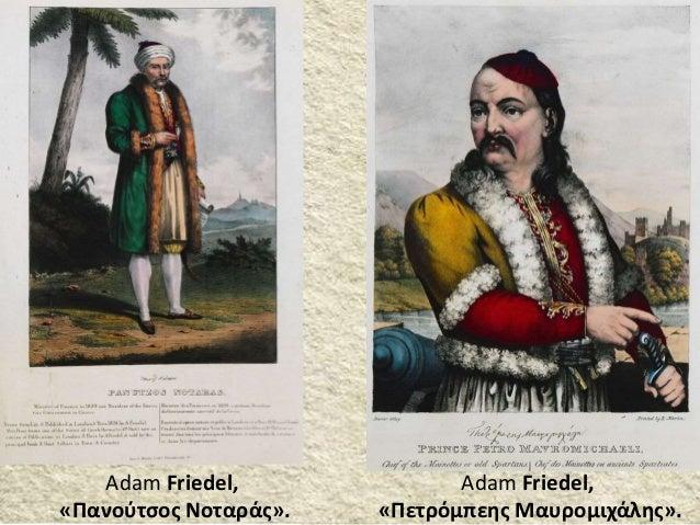 Adam Friedel, «Πετρόμπεης Μαυρομιχάλης». Adam Friedel, «Πανούτσος Νοταράς».
