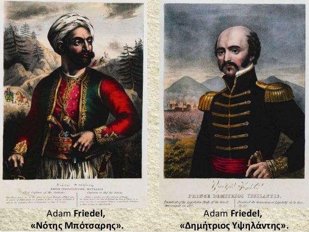 Adam Friedel, «Νότης Μπότσαρης». Adam Friedel, «Δημήτριος Υψηλάντης».
