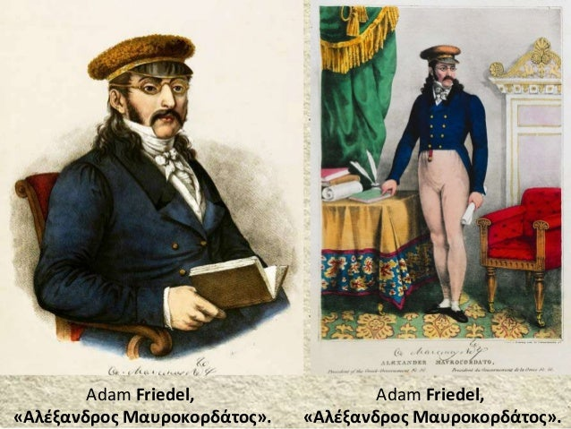 Adam Friedel, «Αλέξανδρος Μαυροκορδάτος». Adam Friedel, «Αλέξανδρος Μαυροκορδάτος».
