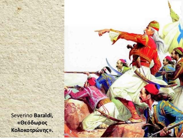 Severino Baraldi, «Θεόδωρος Κολοκοτρώνης».