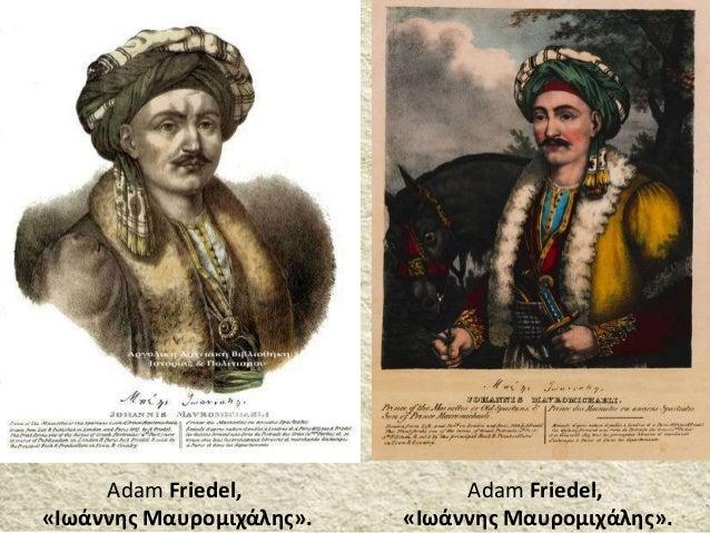 Adam Friedel, «Ιωάννης Μαυρομιχάλης». Adam Friedel, «Ιωάννης Μαυρομιχάλης».