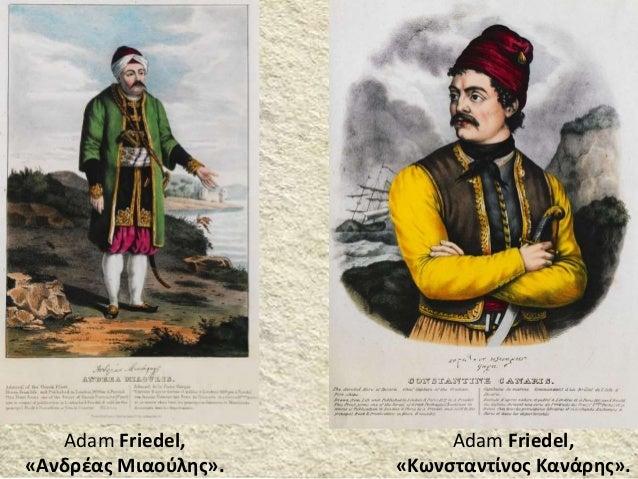 Adam Friedel, «Κωνσταντίνος Κανάρης». Adam Friedel, «Ανδρέας Μιαούλης».